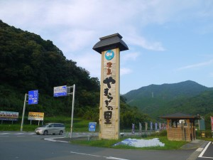 tushima